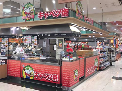 店舗案内   大阪名物 キャベツ焼 公式サイト